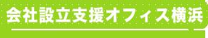 会社設立支援オフィス横浜